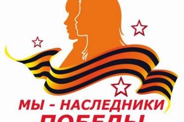 В Твери пройдет VII ежегодный открытый городской молодежный слет «Мы — наследники Победы!»