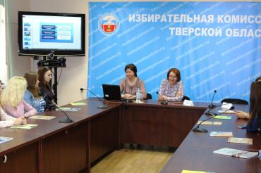 Будущие политологи посетили избирательную комиссию Тверской области