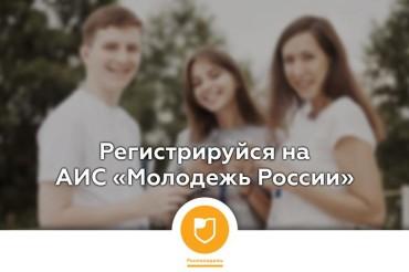 Открыта регистрация на III Молодежный саммит БРИКС