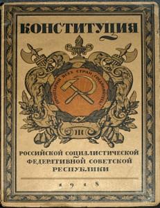 обложка первого издания Конституции РСФСР. 1918г.