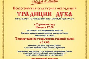 1 июля в Твери пройдет концертно-выставочная программа «Сильные духом, крепкие традициями»