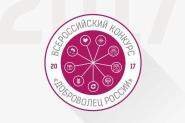 Стартовал второй этап конкурса «Доброволец Верхневолжья — 2017»