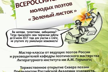 В Твери пройдет первый Всероссийский слет молодых поэтов «Зеленый листок»