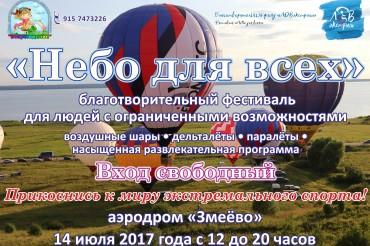 14 июля на аэродроме Змеево под Тверью пройдет аэрофестиваль «Небо для Всех»