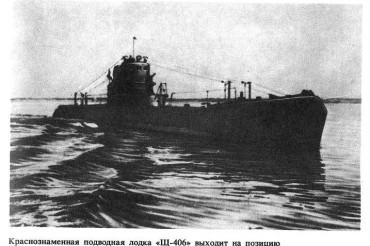 Разыскиваются родственники уроженцев Тверской области – подводников, погибших в Великую Отечественную войну