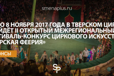 Приглашаем на фестиваль-конкурс циркового искусства «Тверская Феерия»