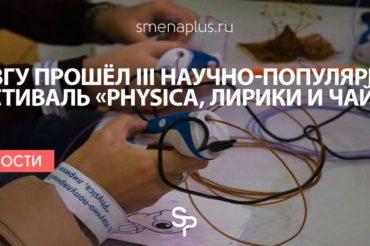 Научно-популярный фестиваль «Physica, лирики и чай»