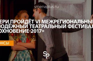 В Твери пройдет VI Межрегиональный молодежный театральный фестиваль «Вдохновение-2017»
