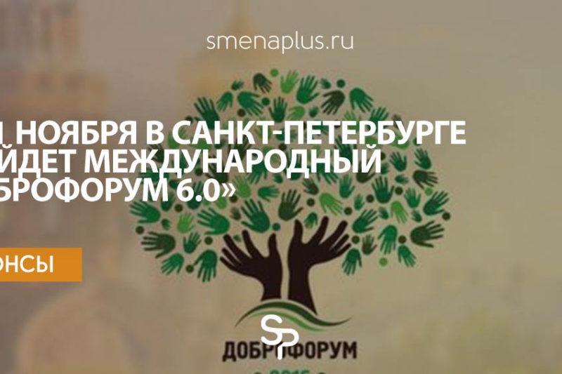 10-11 ноября в Санкт-Петербурге пройдет международный «Доброфорум 6.0»
