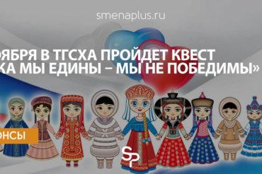 3 ноября в ТГСХА пройдет квест «Пока Мы едины – Мы не победимы»