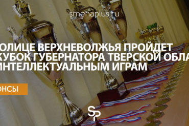 В столице Верхневолжья пройдет VIII Кубок губернатора Тверской области по интеллектуальным играм