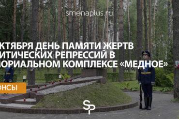 День памяти жертв политических репрессий в Мемориальном комплексе «Медное»