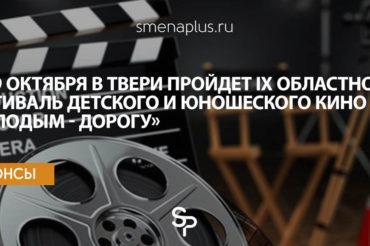 В Твери пройдет IX областной фестиваль детского и юношеского кино «Молодым — дорогу»