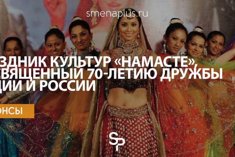 Праздник культур «Намасте», посвященный 70-летию дружбы Индии и России