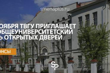 ТвГУ приглашает абитуриентов на общеуниверситетский День открытых дверей