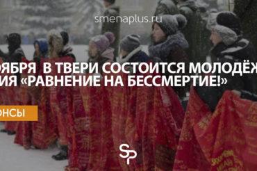 В Твери состоится молодёжная акция «Равнение на бессмертие!», посвященная Дню воинской славы России