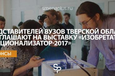Представителей вузов Тверской области приглашают на выставку «Изобретатель и рационализатор-2017»