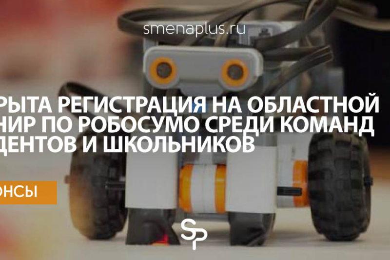 Все роботы встанут в круг