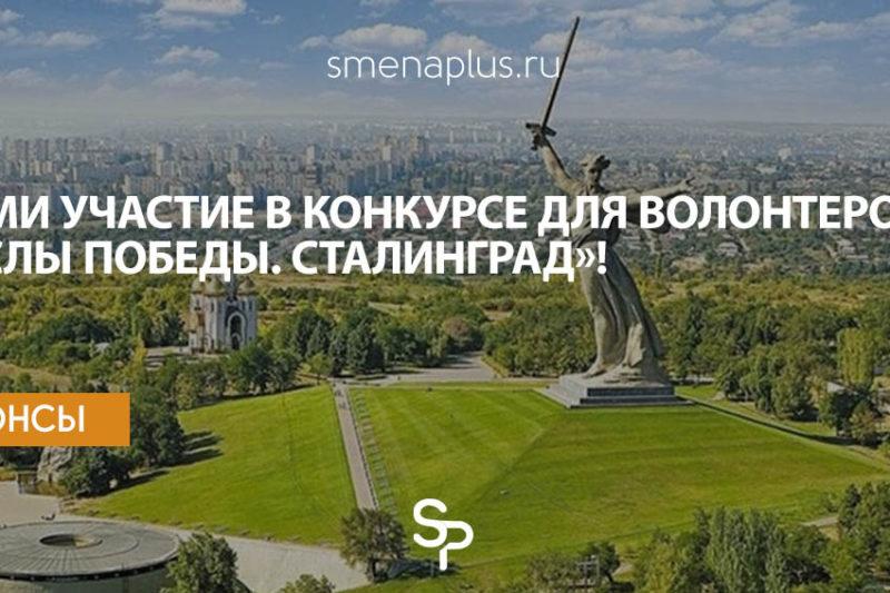 Конкурс для волонтеров «Послы Победы. Сталинград»!