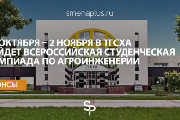С 31 октября – 2 ноября в ТГСХА пройдет Всероссийская студенческая олимпиада по агроинженерии