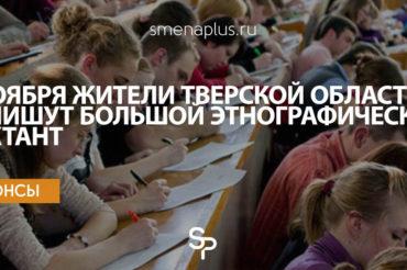 Жители Тверской области напишут Большой этнографический диктант