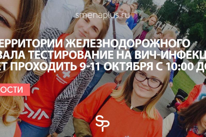 9 октября в Твери стартует региональный этап всероссийской акции по профилактике ВИЧ-инфекции