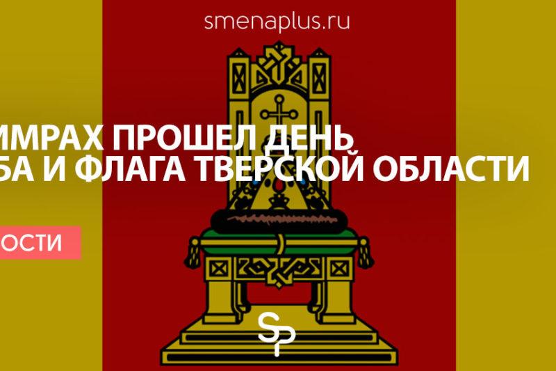 В Кимрах прошел День герба и флага Тверской области