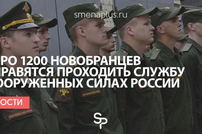 В Тверской области начался осенний призыв