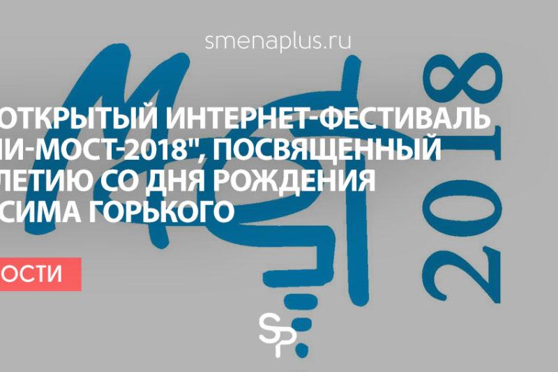 XVII Открытый Интернет-фестиваль «Сочи-МОСТ-2018», посвященный 150-летию со дня рождения Максима Горького
