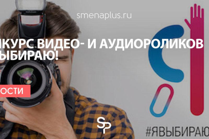 Конкурс видео- и аудиороликов #Явыбираю!
