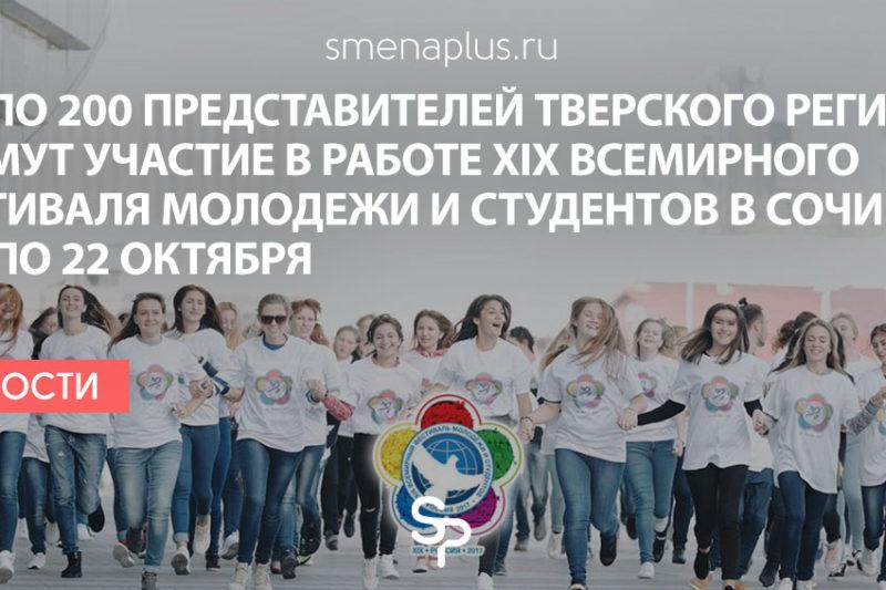 Около двухсот представителей Тверского региона примут участие в работе XIX Всемирного фестиваля молодежи и студентов в Сочи с 14 по 22 октября