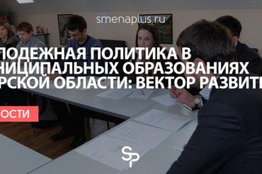 Молодежная политика в муниципальных образованиях Тверской области: вектор развития