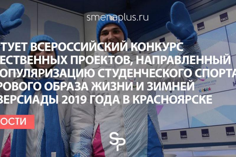 Жителей России приглашают поучаствовать в конкурсе общественных проектов