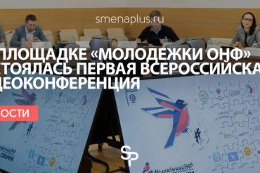 ОНФ объединил молодежные НКО со всей страны