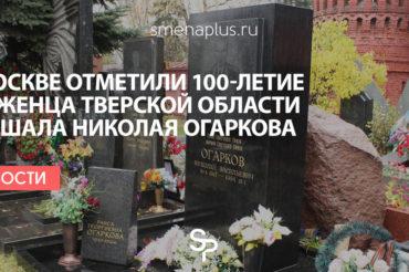 В Москве отметили 100-летие уроженца Тверской области Маршала Николая Огаркова