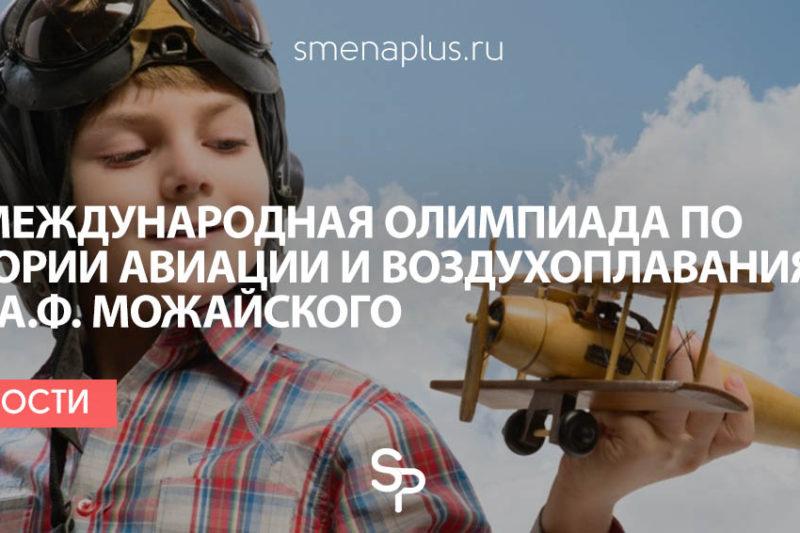 XV Международная олимпиада по истории авиации и воздухоплавания им. А.Ф. Можайского