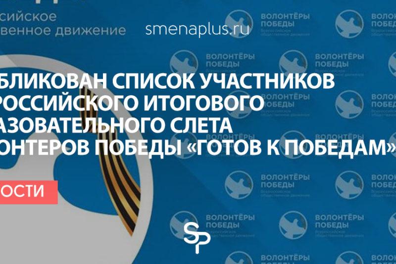 Опубликован список участников Всероссийского итогового образовательного слета Волонтеров Победы «Готов к Победам»
