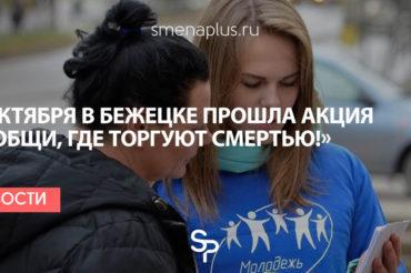 Акция «Сообщи, где торгуют смертью!» в Бежецке