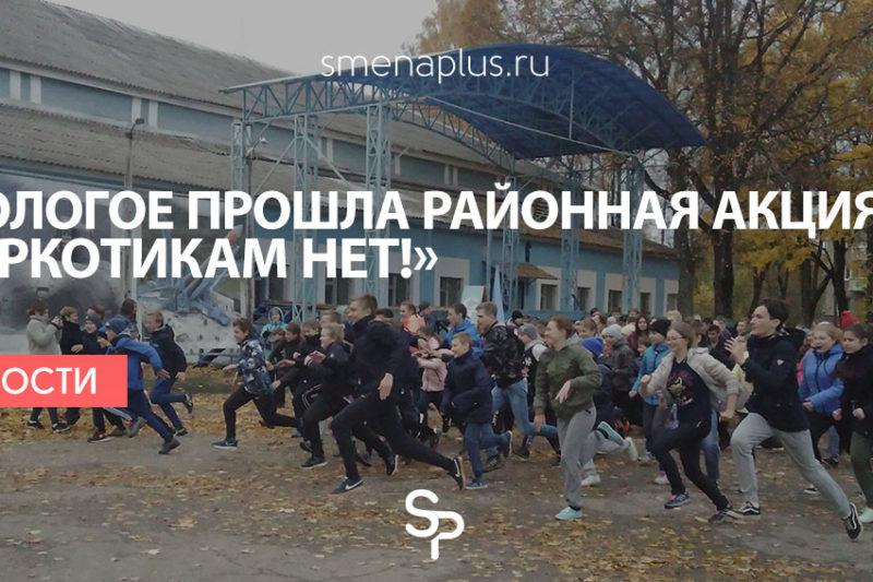 16 октября в Бологое прошла районная акция «Наркотикам НЕТ!»
