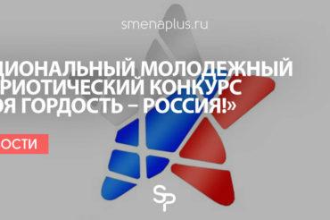 Национальный молодежный патриотический конкурс «Моя гордость – Россия!»