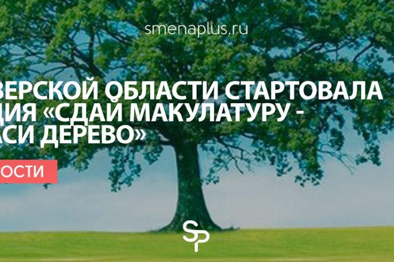 В Тверской области стартовала акция «Сдай макулатуру — спаси дерево»