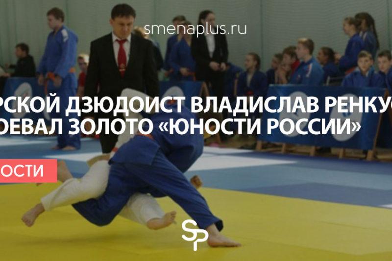 Тверской дзюдоист Владислав Ренкус завоевал золото «Юности России»