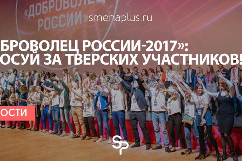 «Доброволец России»: поддержи тверских участников!