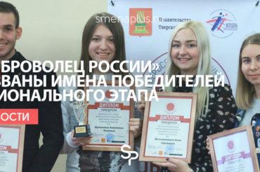 «Доброволец России»: названы имена победителей регионального этапа
