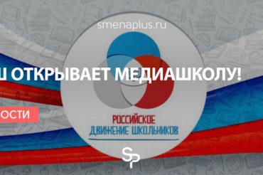 Российское движение школьников открывает медиашколу РДШ
