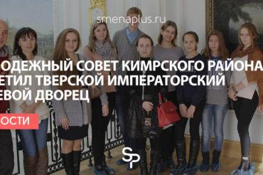 Молодежный совет Кимрского района посетил Тверской императорский путевой дворец