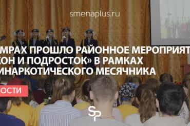 В Кимрском районе прошло районное мероприятие «Закон и подросток»