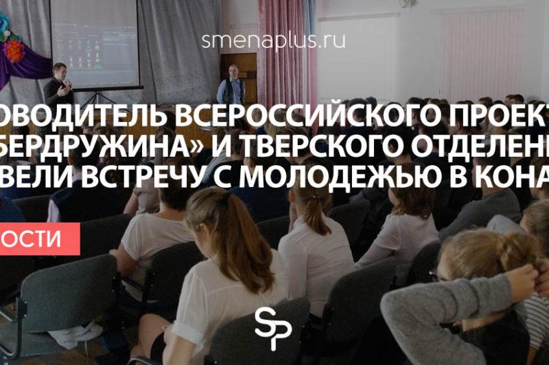 Руководитель Всероссийского проекта «Кибердружина» и Тверского отделения провели встречу с молодежью в Конаково