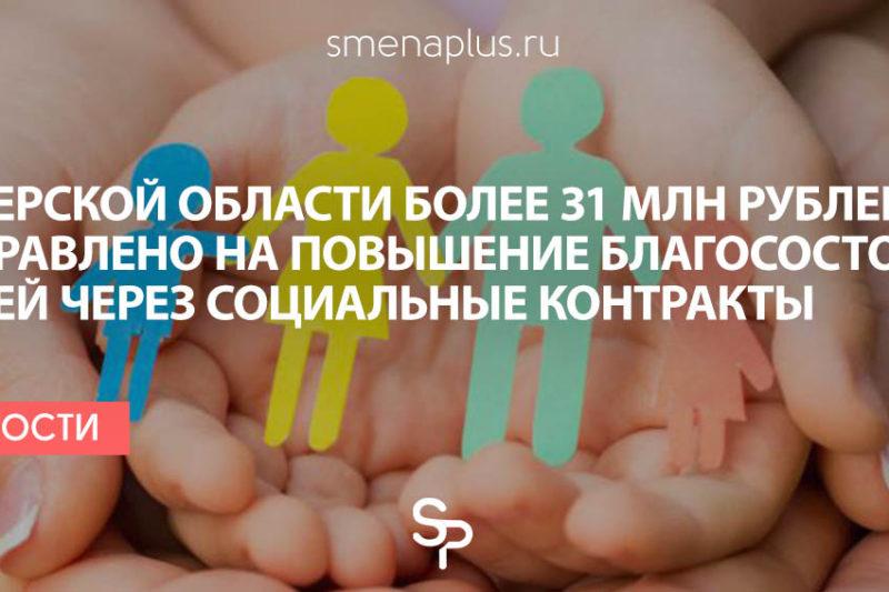 В Тверской области более 31 млн рублей направлено на повышение благосостояния семей через социальные контракты