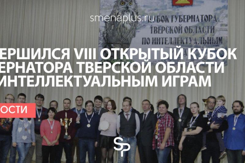 Завершился VIII открытый Кубок губернатора Тверской области по интеллектуальным играм